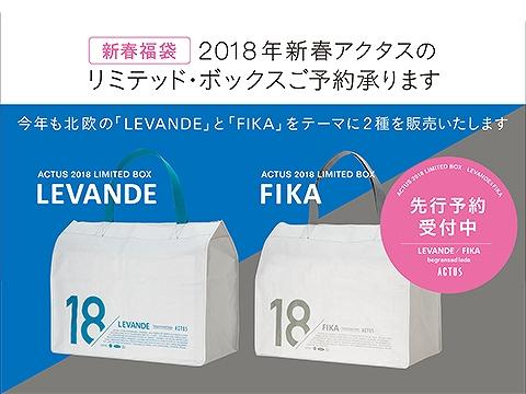 ⑥-1★2018LIMITED BOX ブログ用画像
